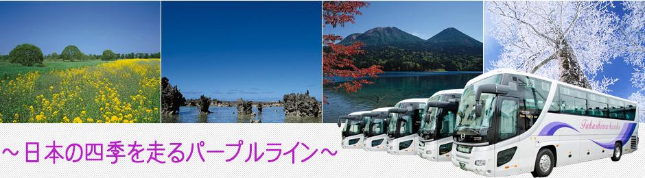 福島観光自動車株式会社