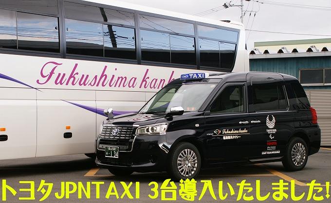 JPNTAXI1